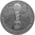 3 рубля 2017г. (2016) Кубок Конфедераций FIFA 2017, серебро, пруф