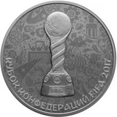 Памятная монета 3 рубля 2017 года Кубок Конфедераций FIFA 2017, серебро, пруф