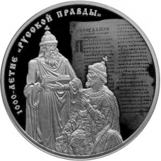 Памятная монета 3 рубля 2016 года 1000-летие Русской Правды, серебро, пруф