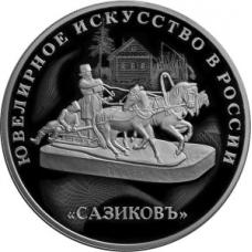 Памятная монета 3 рубля 2016 года Ювелирное искусство в России, серебро, пруф