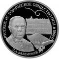 Серебряная монета 3 рубля 2016 г. Русское историческое общество, пруф