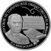 Памятная монета 3 рубля 2016 года Русское историческое общество, серебро, пруф