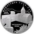 Серебряная монета 3 рубля 2017 г. Монастырь Сурб-Хач, Республика Крым, пруф