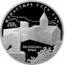 Памятная монета 3 рубля 2017 года Монастырь Сурб-Хач, Республика Крым, серебро, пруф