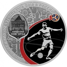 Памятная монета 3 рубля 2017 года ЧМ по футболу FIFA 2018 в России, Нижний Новгород, серебро, пруф