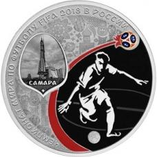 Памятная монета 3 рубля 2017 года ЧМ по футболу FIFA 2018 в России, Самара, серебро, пруф
