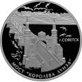 Серебряная монета 3 рубля 2017 г. Мост Королева Луиза, г. Советск, пруф