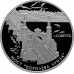 Памятная монета 3 рубля 2017 года Мост Королева Луиза, г. Советск, серебро, пруф