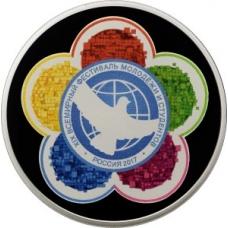 Памятная монета 3 рубля 2017 года ХIХ Всемирный фестиваль молодежи и студентов, серебро, пруф