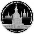 Серебряная монета 3 рубля 2017 г. Церковь Спаса Преображения Свенского монастыря, Брянская область, пруф