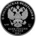3 рубля 2017 года ЧМ по футболу FIFA 2018 в России, (3-й выпуск, 4 монеты), серебро, пруф