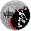 Серебряная монета 3 рубля 2017 г. ЧМ по футболу FIFA 2018 в России, Москва, пруф