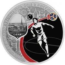 Памятная монета 3 рубля 2017 года ЧМ по футболу FIFA 2018 в России, Сочи, серебро, пруф