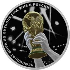Памятная монета 3 рубля 2017 года ЧМ по футболу FIFA 2018 в России, Кубок, серебро, пруф