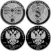 Набор монет 2017 года Алмазный фонд России (Портбукет + Бант-сквалаж), серебро, пруф