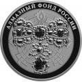 Серебряная монета 3 рубля 2017 г. Алмазный фонд России - Бант-сквалаж, серебро, пруф