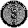 Серебряная монета 3 рубля 2017 г. Алмазный фонд России - Портбукет, серебро, пруф