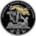 Серебряная монета 3 рубля 2017 г. Жар-птица, серебро, пруф