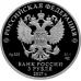 Памятная монета 3 рубля 2017 года Царевна-лягушка, серебро, пруф