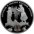 Серебряная монета 3 рубля 2017 г. Царевна-лягушка, серебро, пруф