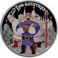 Серебряная монета 3 рубля 2017 г. Три богатыря, серебро, пруф