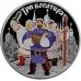 Памятная монета 3 рубля 2017 года Три богатыря, серебро, пруф