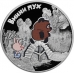 Памятная монета 3 рубля 2017 года Винни Пух, серебро, пруф