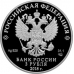 Памятная монета 3 рубля 2018 Кемерово (серебро, пруф)