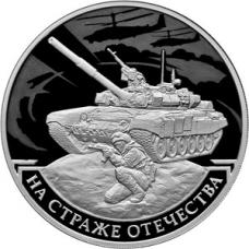 Монета 3 рубля 2018 На страже Отечества - Танк (серебро, пруф)
