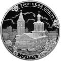 3 рубля 2018 г. Троицкий собор, Саратов, серебро, пруф