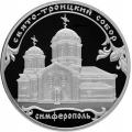 3 рубля 2018 г. Свято-Троицкий собор, Симферополь, серебро, пруф