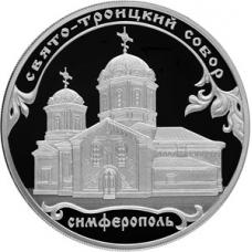 Памятная монета 3 рубля 2018 г. Свято-Троицкий собор, Симферополь, серебро, пруф