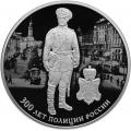 3 рубля 2018 г. 300 лет Полиции России, серебро, пруф