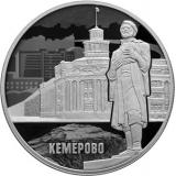 3 рубля 2018 г. Кемерово, серебро, пруф