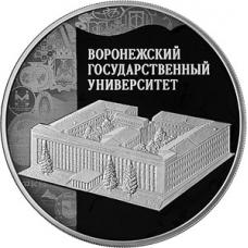 Памятная монета 3 рубля 2018 г. Воронежский Государственный Университет, серебро, пруф
