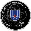 3 рубля 2018 г. НИЦ Курчатовский Институт, серебро, пруф