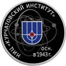 Памятная монета 3 рубля 2018 г. НИЦ Курчатовский Институт, серебро, пруф