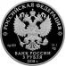 Памятная монета 3 рубля 2018 г. 200 лет со дня основания Экспедиции заготовления государственных бумаг, серебро, пруф