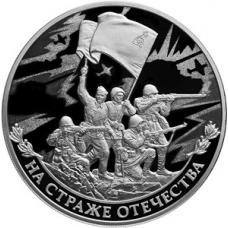 Памятная монета 3 рубля 2018 г. На страже отечества - Солдаты, серебро, пруф