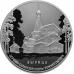 Памятная монета 3 рубля 2018 Церковь Казанской иконы Божией Матери, серебро, пруф
