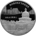 3 рубля 2018 г. Новокузнецк, серебро, пруф