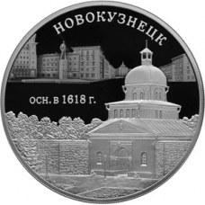 Памятная монета 3 рубля 2018 г. Новокузнецк, серебро, пруф
