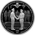 3 рубля 2018 г. Рязанское воздушно-десантное училище, серебро, пруф