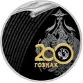 3 рубля 2018 г. 200 лет Гознаку, серебро, пруф