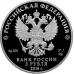 Памятная монета 3 рубля 2018 г. 200-летие основания г. Грозного, серебро, пруф