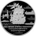 3 рубля 2018 г. 350 лет судостроения, серебро, пруф