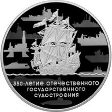 Памятная монета 3 рубля 2018 г. 350 лет судостроения, серебро, пруф