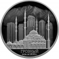 3 рубля 2018 г. 200-летие основания г. Грозного, серебро, пруф