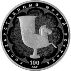 Памятная монета 3 рубля 2018 г. 100-летие Государственного музея искусства народов Востока, серебро, пруф