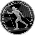 3 рубля 2018 г. Зимняя универсиада в Красноярске, серебро, пруф